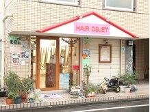 ヘアオブジェの雰囲気(戸田公園駅徒歩6分♪女性スタイリスト2名の自然派サロン!)