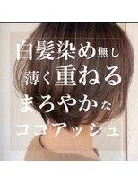 スーベニール(souvenir)脱白髪染め/外国人風白髪染め/薄い色味を重ねて白髪をカバー