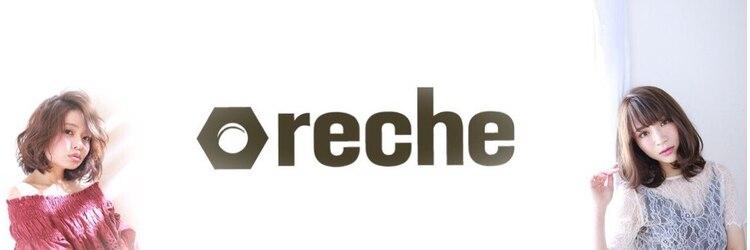 リシェ(reche)のサロンヘッダー