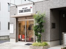 サムブリッジ(SOMEBRIDGE)の雰囲気(亀有駅徒歩3分☆お気軽にいらして下さい♪)