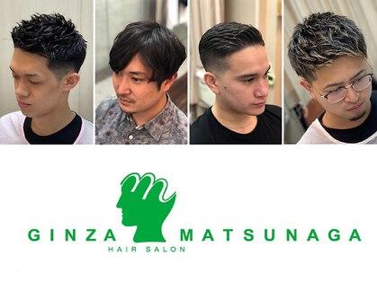 銀座マツナガ 東京駅店【ギンザ マツナガ】