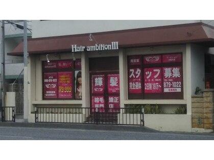 ヘアーアンビション 沖縄市店の写真