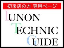 【 LUNON Technic Guide 】ー 初めてご来店されるお客様専用の、技術に関するオリジナルガイド ー