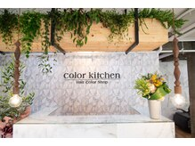 カラーキッチン たまプラーザ店(color kitchen)