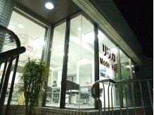 リリカモードヘア 美容室 上大岡店の雰囲気(【上大岡美容室リリカモードヘア])