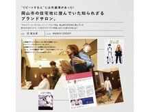有名ファッション誌「JJ」や業界誌にも多数掲載されている大人気サロン☆