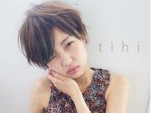 ティヒ(tihi)