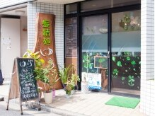 髪結処ゆるりの雰囲気(この入口が目印です☆ご来店、お待ちしております。)