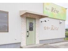 髪結いレーヴ(Reve)の雰囲気(9月リニューアルオープン☆)