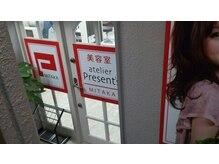 アトリエ プレゼンツ 三鷹店(atelier Present's)の雰囲気(お店は地下1Fにあります。)