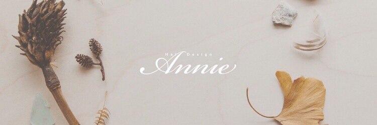 アニー(annie hair design)のサロンヘッダー