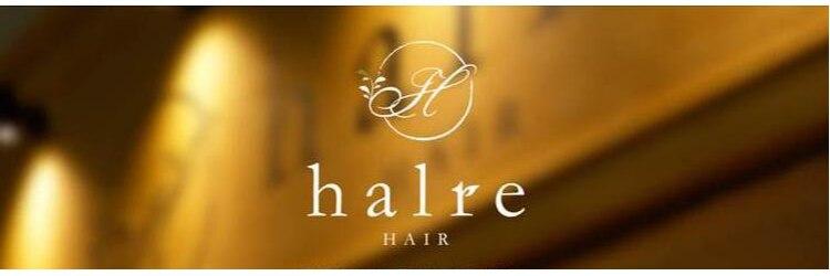 ヘアーハルレ(HAIR halre)のサロンヘッダー