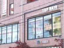 トップヘア 宝塚店(TOP HAIR)の雰囲気(全面窓の開放感ある明るいお店です。)