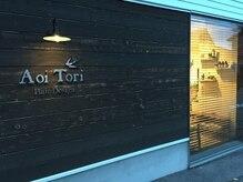 アオイ トリ ヘア デザイン(Aoi Tori Hair Design)の雰囲気(通り沿いに目を引く、白い外観に木の扉。)