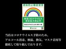 エグゼグティブクラブ 麻布十番(EXECUTIVE CLUB)