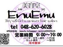 美容室 エヌエム(EnuEmu)