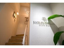 ジャックインザボックス 高宮店(JACK IN THE BOX)の雰囲気(高宮駅の目の前!温かで居心地のよいサロンです♪)