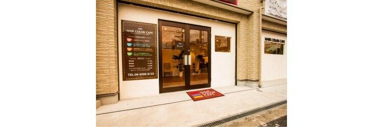 ヘアカラーアンドトリートメント専門店 ヘアカラーカフェ 神崎川店 (HAIR COLOR CAFE)のサロンヘッダー