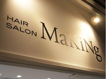 ヘアーサロン メイキング(hair salon MaKiNg)の写真