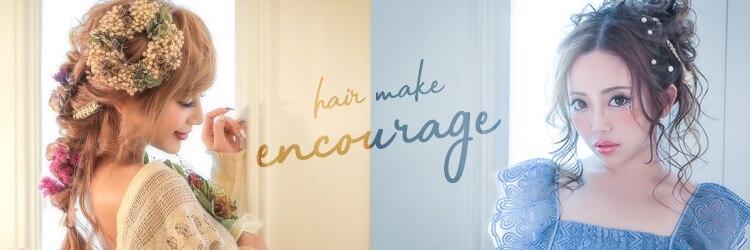 ヘアメイク エンカレッジ(HAIR MAKE encourage)のサロンヘッダー