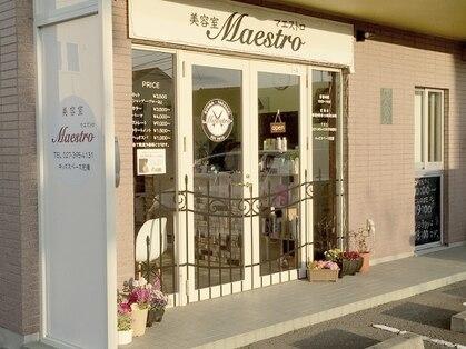 美容室 マエストロ(Maestro)の写真