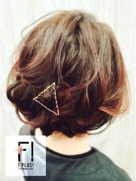 ヘアーメイクアンドネイル エフプラス(hairmake&nail F PLUS)【F PLUS!-エフプラス-】ボブ風 三つ編みアレンジアップ