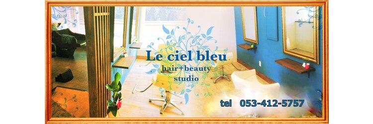 ルシエルブルー(LE CIEL BLEU)のサロンヘッダー