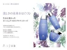 美しさをはぐぐむAujua ~日本人女性のための最高級ヘアケアブランド~