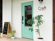 クラフト ヘア デザイン(Craft)の雰囲気(▽ミントグリーンの扉が目印)