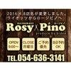 ロージピノ(Rosypino)のお店ロゴ