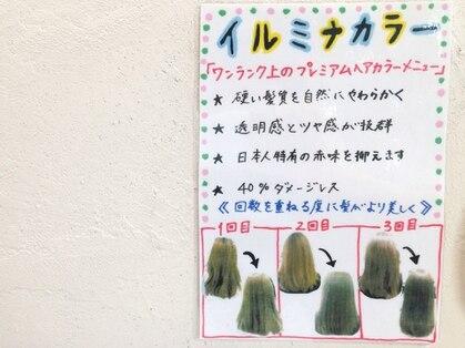 美容室 璃宮 フレスポ春日浦店の写真