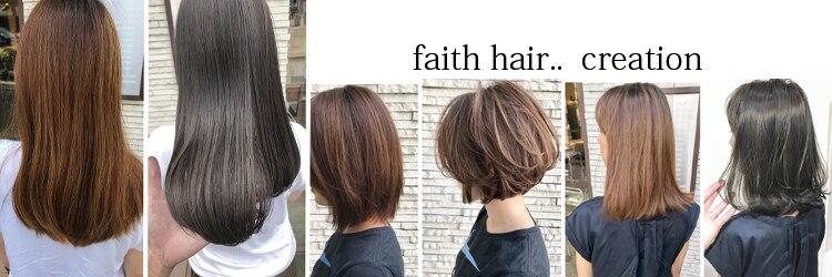 フェイスヘアクリエイション(FAITH HAIR CREATION)のサロンヘッダー