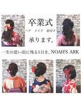 ☆2021☆ 卒業式☆ 着付け・ヘアセットはNOAH'S ARKにお任せ下さい!!