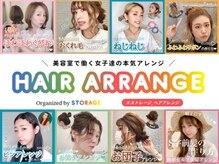 ナンバー ユアイロ 川崎(N° uairo)の雰囲気(会社Instagramで大人気な新しいヘアアレンジ更新中♪)
