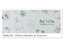 Original Haircare 『Re'lilla』