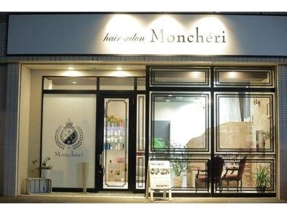 モンシェリ(Moncheri)の写真