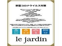 ル ジャルダン 本厚木店(le jardin)