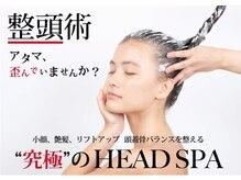本物志向に貴方に・・・小顔&頭のツボ全身にアプローチで疲れ&美髪 最高級ヘッドスパ整頭術