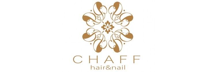 チャフ ヘアーアンドネイル(CHAFF hair&nail)のサロンヘッダー