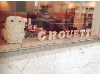 シュエット(chouette)の写真