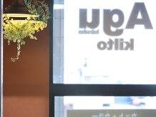アグ ヘアー キルト 一宮妙興寺店(Agu hair kilto)の雰囲気(ゆったり寛げる場所。癒しのひと時を。)
