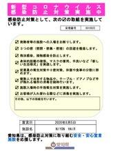 【 愛知県「安 全・安 心宣言施設」認定店舗 】