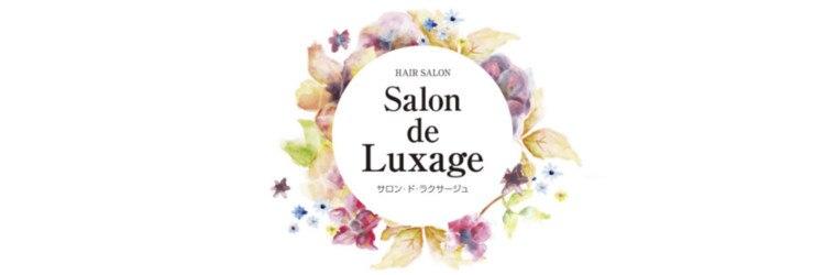 サロン ド ラクサージュ(salon de Luxage)のサロンヘッダー