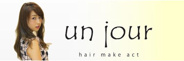 ヘアーメイク アクト アンジュール(HAIR MAKE act unjour)のサロンヘッダー