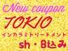 【ダメージ修復率140%】★最高級TOKIOトリートメント★sh・B付♪ 4400