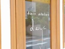 ヘアーアトリエデイズ(hair atelier days.)の雰囲気(1人サロンだから叶うリラックス空間で再現性の高いスタイルを★)