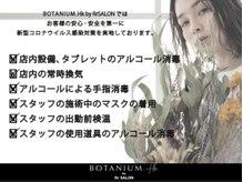 ボタニウムドットハイクバイアールサロン(BOTANIUM.Hk by Rr SALON)