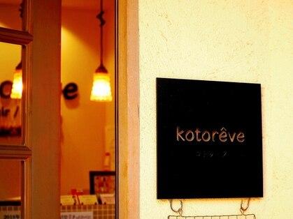 コトリーブ(kotoreve)の写真