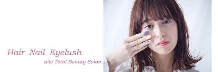 エール 生駒(aile Total Beauty Salon)のサロンヘッダー