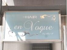 ヘアー アンヴォーグ(hair en Vogue)の雰囲気(この入り口を目印に来てネ♪)